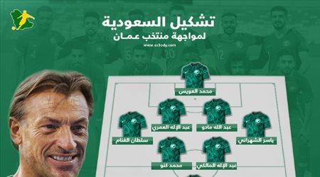 تشكيل السعودية ضد عمان.. الشهري يقود هجوم الأخضر بدفاع نصراوي