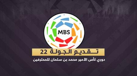 """الدوري السعودي """"الجولة 22"""".. صراع الشباب والهلال على الصدارة مستمر أمام القادسية والرائد"""