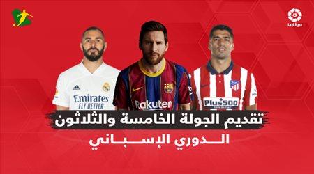 تقديم الجولة 35 من الدوري الإسباني (الليجا)