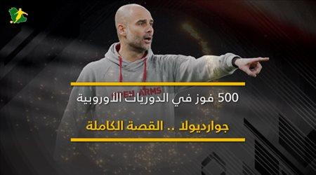 جوارديولا .. 500 فوز في الدوريات الأوروبية .. القصة الكاملة
