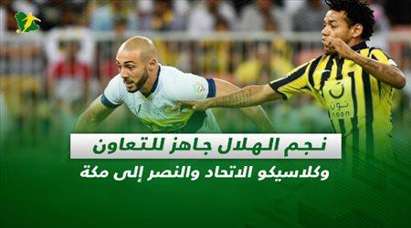 صحف السعودية| نجم الهلال جاهز للتعاون وكلاسيكو الاتحاد والنصر إلى مكة
