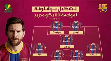 مفاجآت كومان تزين تشكيل برشلونة أمام أتلتيكو مدريد بالدوري الإسباني