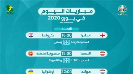 مباريات اليوم في يورو2020| قمة إنجلترا أمام وصيف كأس العالم وأول ظهور لهولندا