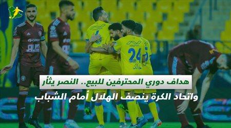 صحف السعودية| هداف دوري المحترفين للبيع.. النصر يثأر واتحاد الكرة ينصف الهلال أمام الشباب