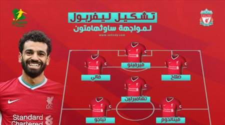 بقيادة محمد صلاح.. عودة ثنائي الوسط بتشكيل ليفربول لمواجهة ساوثهامبتون