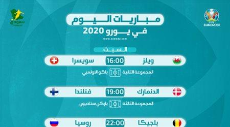 مباريات اليوم في يورو 2020.. بلجيكا أمام روسيا ضمن 3 مواجهات نارية