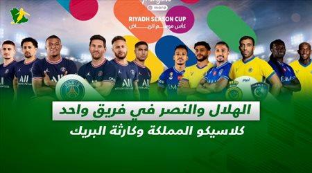 صحف السعودية| الهلال والنصر في فريقٍ واحد.. كلاسيكو المملكة وكارثة البريك