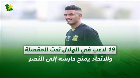 صحف السعودية| 19 لاعب في الهلال تحت المقصلة والاتحاد يمنح حارسه إلى النصر