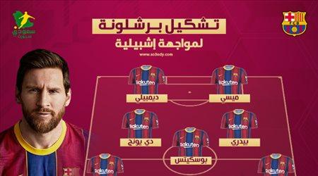 """""""ميسي وديمبيلي"""" يقودان هجوم برشلونة أمام إشبيلية بالدوري الإسباني"""