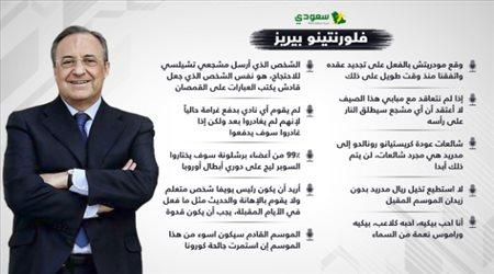 حب بيكيه ورفض عودة رونالدو وسب رئيس يويفا.. تصريحات نارية لبيريز