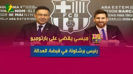 ميسي يقضي على بارتوميو.. رئيس برشلونة في قبضة العدالة