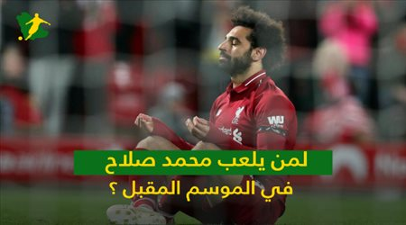 لمن يلعب محمد صلاح في الموسم المقبل ؟