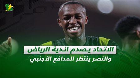 صحف السعودية| الاتحاد يصدم أندية الرياض والنصر ينتظر المدافع الأجنبي