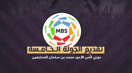 النصر والاتحاد في كلاسيكو ناري والهلال يتطلع للفوز في الجولة الخامسة من الدوري السعودي