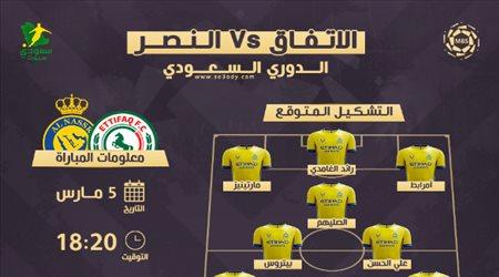 النصر والاتفاق.. موعد المباراة والقناة الناقلة وموقف حمد الله من التشكيل المتوقع