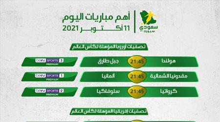 مباريات اليوم  نجم الأهلي يواجه ألمانيا.. ومصر في ضيافة ليبيا