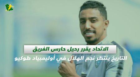 صحف السعودية| الاتحاد يقرر رحيل حارس الفريق والتاريخ ينتظر نجم الهلال في أوليمبياد طوكيو