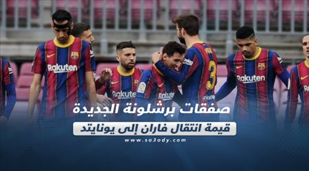 صحف العالم اليوم الأحد  صفقات برشلونة الجديدة.. قيمة انتقال فاران إلى يونايتد