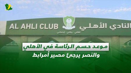 صحف السعودية| موعد حسم الرئاسة في الأهلي والنصر يرجئ مصير أمرابط