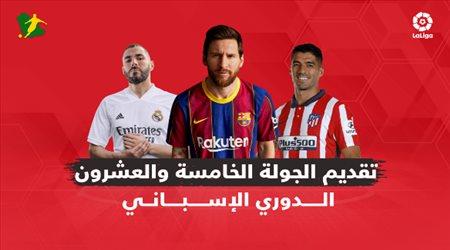 """تقديم الجولة الـ25 من الدوري الإسباني.. """"برشلونة في مهمة صعبة وريال مدريد يقترب من الصدارة"""""""