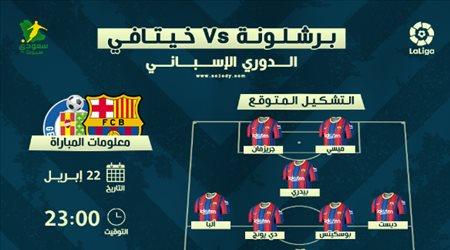 """برشلونة ضد خيتافي.. """"التشكيل المتوقع وموعد المباراة والقناة الناقلة"""""""