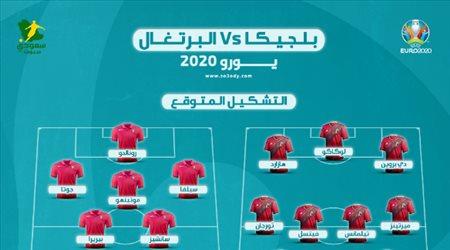 """يورو 2020  بلجيكا ضد البرتغال.. """"التشكيل المتوقع والقناة الناقلة وتاريخ المواجهات"""""""