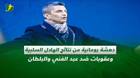 صحف السعودية| دهشة رومانية من نتائج الهلال السلبية وعقوبات ضد عبد الغني والبلطان