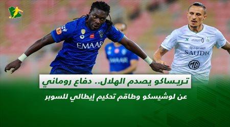 صحف السعودية| تريساكو يصدم الهلال.. دفاع روماني عن لوشيسكو وطاقم تحكيم إيطالي للسوبر