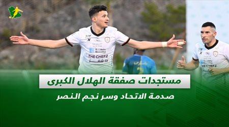 صحف السعودية| مستجدات صفقة الهلال الكبرى.. صدمة الاتحاد وسر نجم النصر
