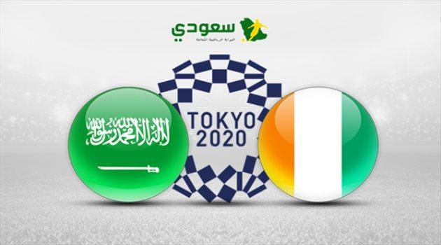 مباشر ساحل العاج والسعودية