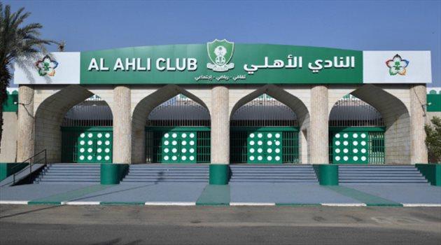 مقر النادي الأهلي