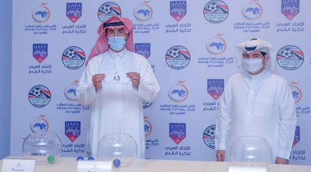 قرعة كأس العرب للصالات