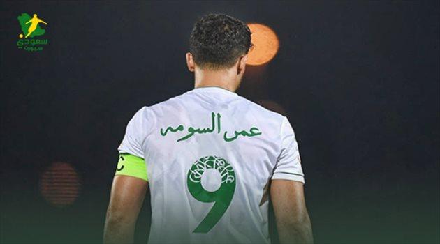 عمر السومة تقرير