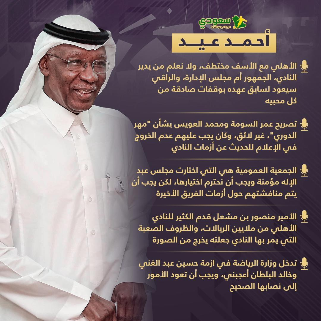 تصريحات احمد عيد