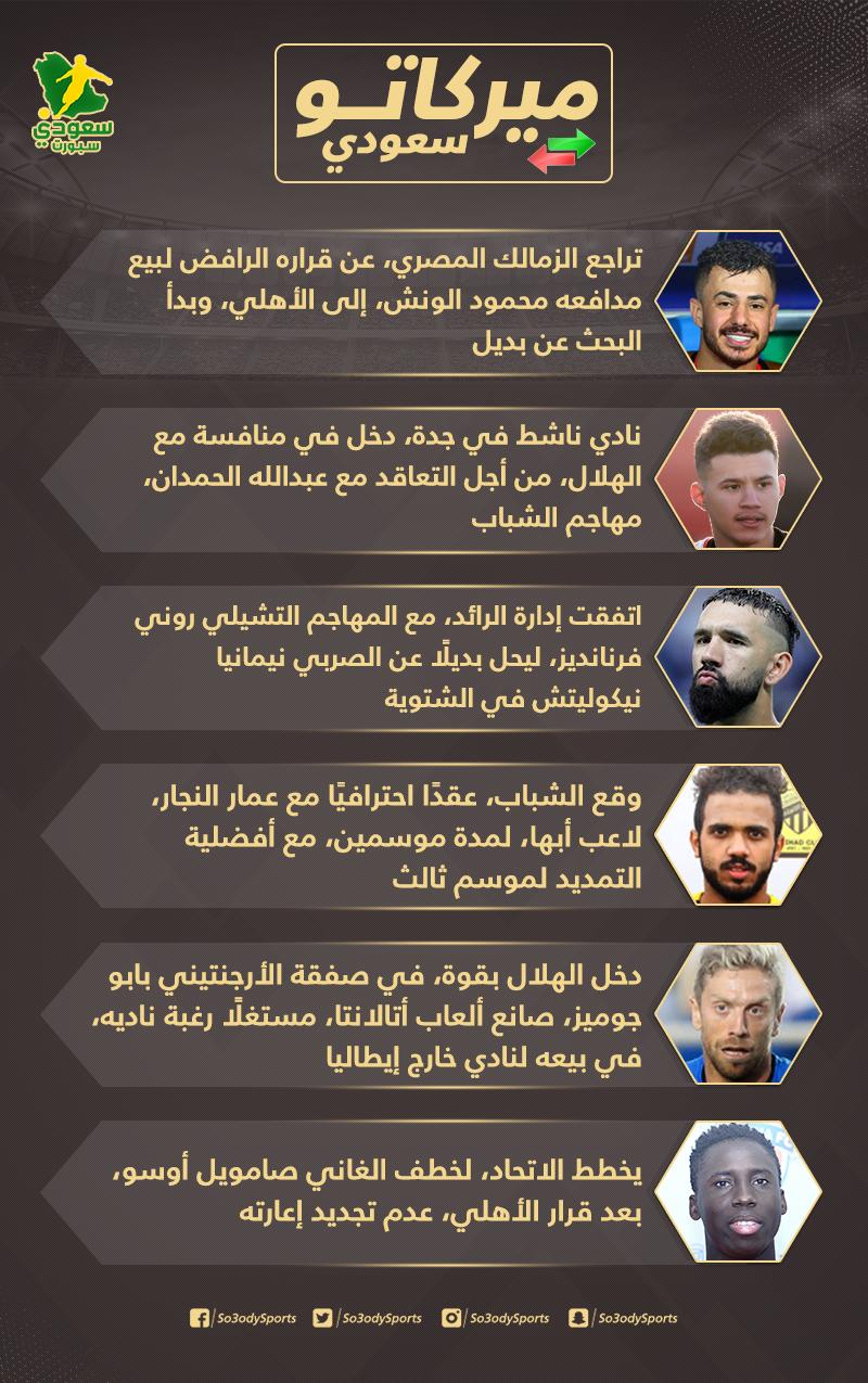 ميركاتو سعودي 2